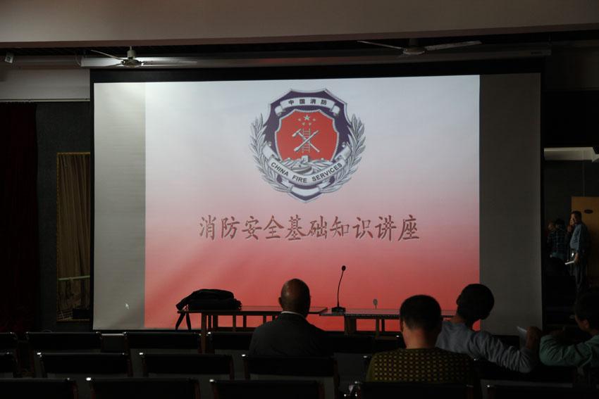 消防安全基础知识讲座